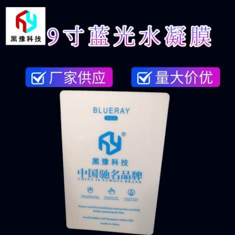 郑州9寸蓝光水凝膜
