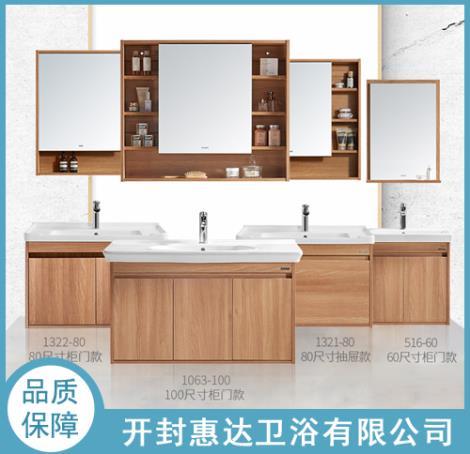 惠達浴室柜