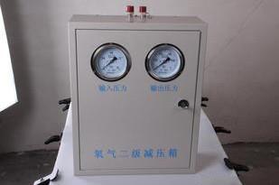 二級減壓器