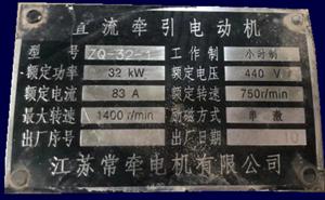 ZQ直流牵引电动机重庆定点修理