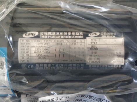 CPG电机 减速机