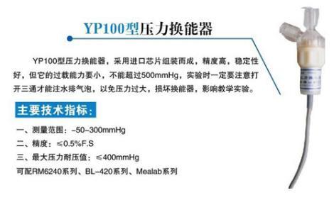 YP100型压力换能器