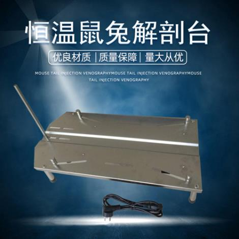 ZH-BXT-3Z1不锈钢智能恒温鼠兔解剖台