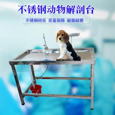 ZH-XBGD不锈钢大动物解剖台