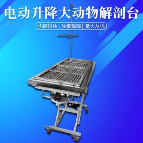 ZH-XCS不锈钢大动物升降液压解剖台