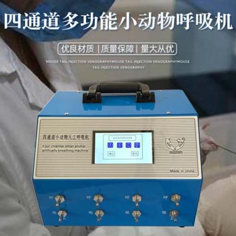 四通道小动物人工呼吸机