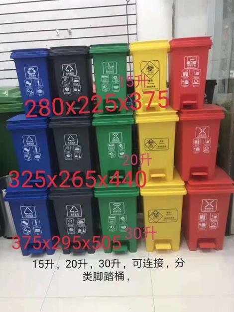 塑料可连接分类垃圾桶