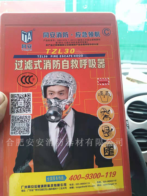 消防自救呼吸器报价