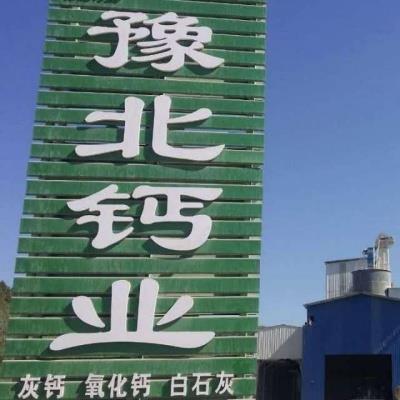 安徽省马鞍山市氢氧化钙白灰块工厂店