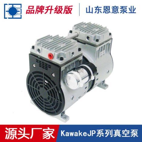 KawakeJP系列真空泵
