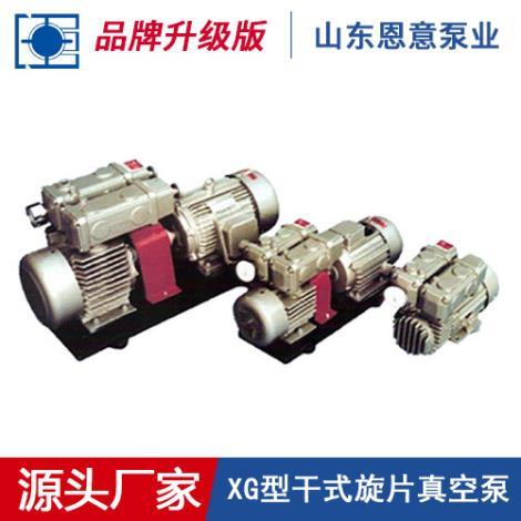 XG型干式旋片真空泵
