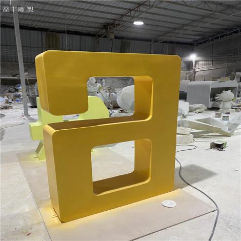 广州玻璃钢数字雕塑造型 玻璃钢字体造型雕塑