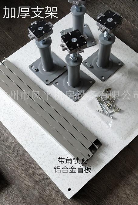 鋁合金機房地板