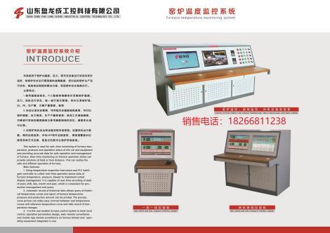 砖厂窑炉温控系统,窑温监控
