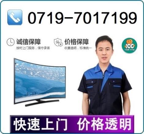 十堰海信电视维修|十堰海信电视售后电话0719-7017199