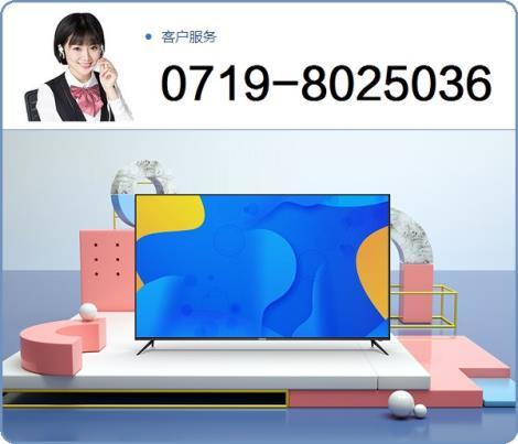 十堰三星电视维修_服务电话:8025036【随叫随到】