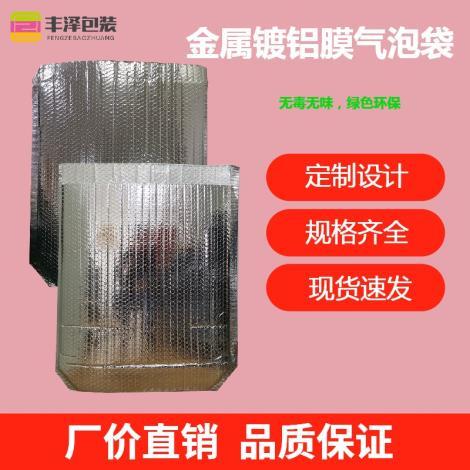 鍍鋁膜氣泡袋