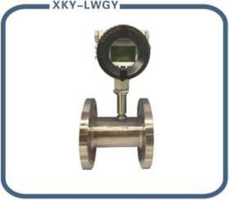XKY-LWGY液体涡轮流量计