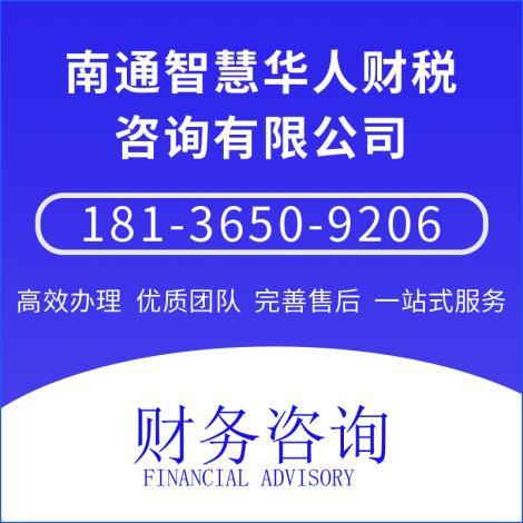 财务咨询价格