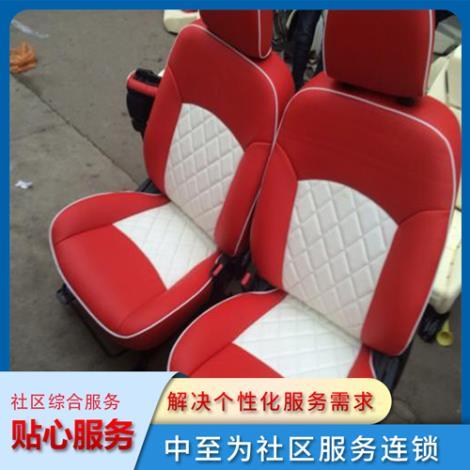 汽车座椅洗护