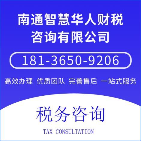 税务咨询公司