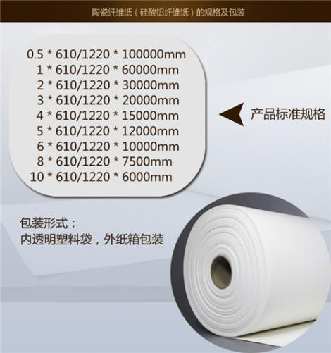 电子隔热垫片用陶瓷纤维纸