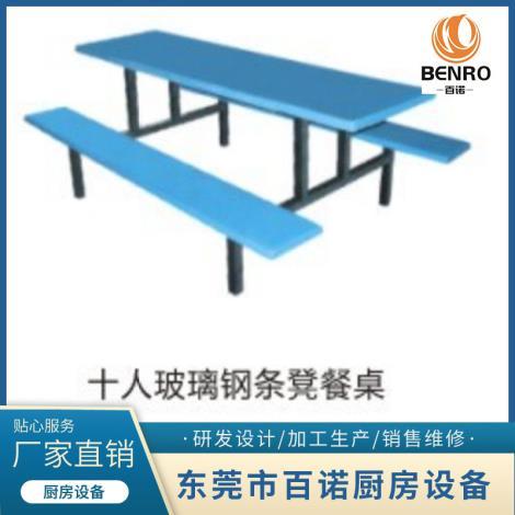 玻璃钢餐台桌