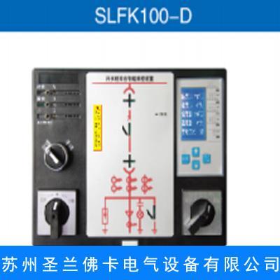 SLFK100-D开关柜智能操控装置