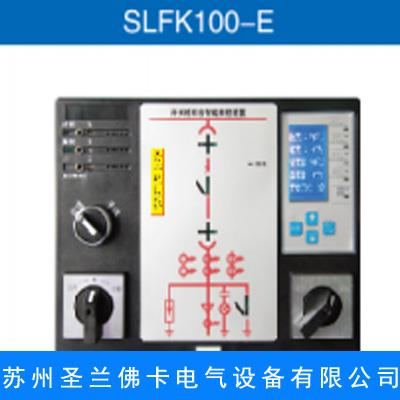 SLFK100-E开关柜智能操控装置