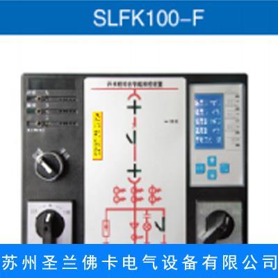 SLFK100-F开关柜智能操控装置?