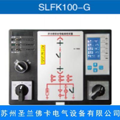 SLFK100-G开关柜智能操控装置