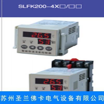 SLFK200-4X□/□□温湿度控制器