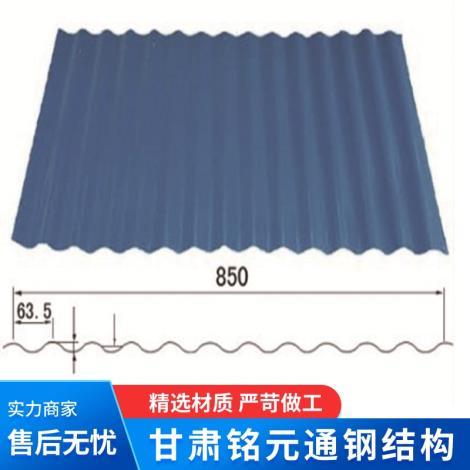 彩钢板YX14-63.5-850