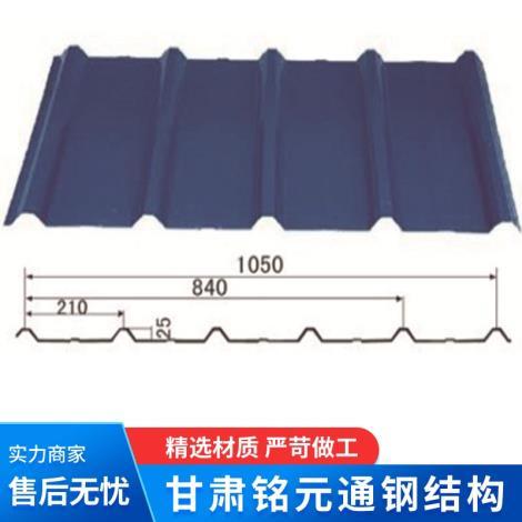 彩钢板YX25- 210-840 ( 1050 )