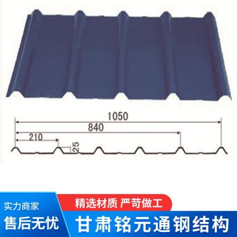 彩钢板YX25--210-840 ( 1050)