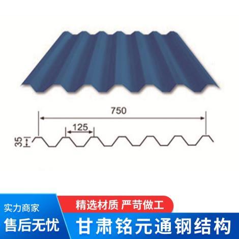 彩钢板YX35-125-750( V-125 )
