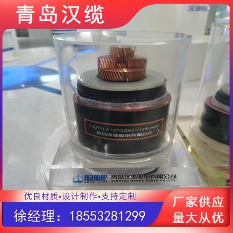 220KV超高压交联聚乙烯绝缘电力电缆