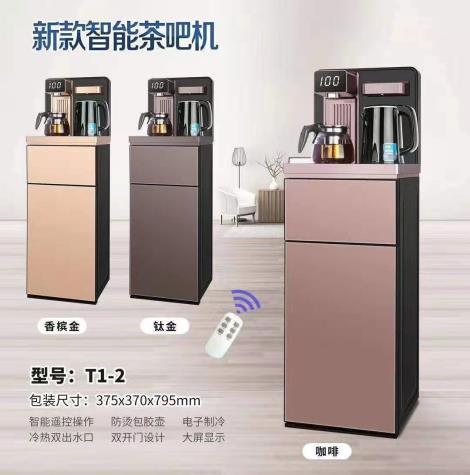 仙泉智能立式飲水機茶吧機