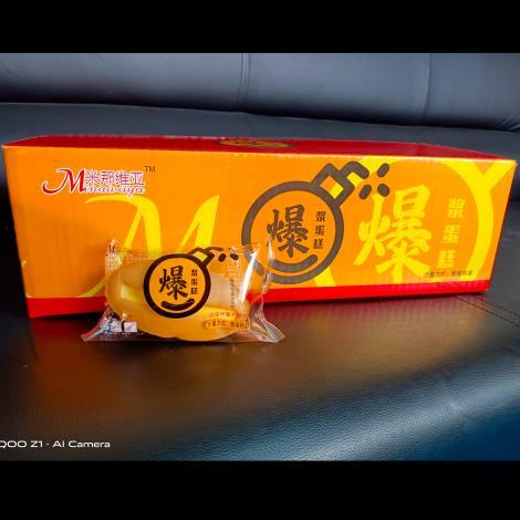 米那维亚爆浆蛋糕(礼盒装)