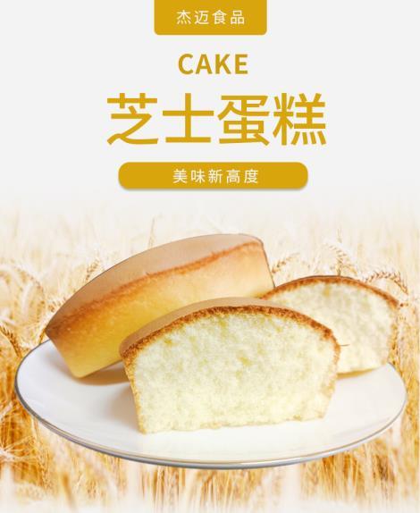 米那维亚芝士味蛋糕