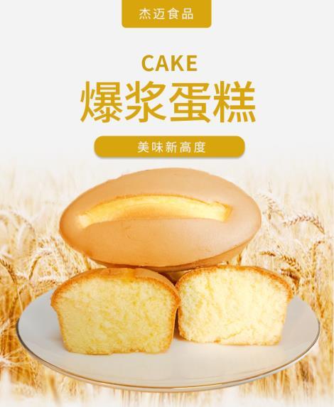 米那维亚爆浆蛋糕厂家
