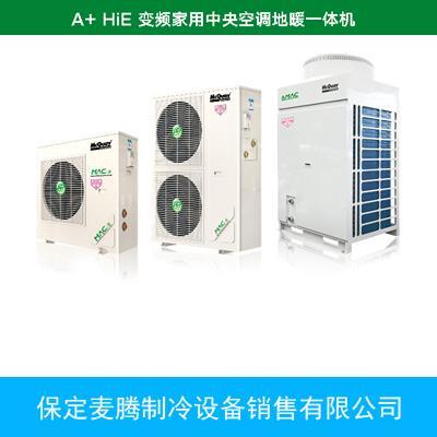 A+ HIE變頻家用中央空調地暖一體機
