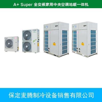 A+super全變頻家用中央空調地暖一體機