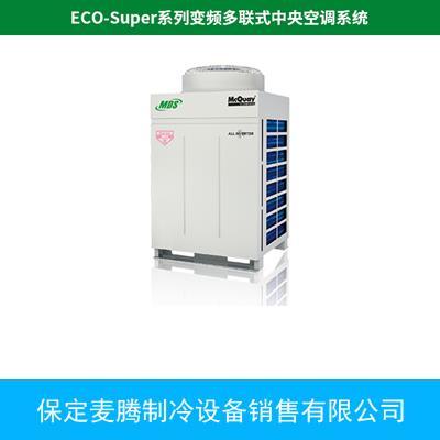 ECO-Super系列變頻多聯式中央空調系統