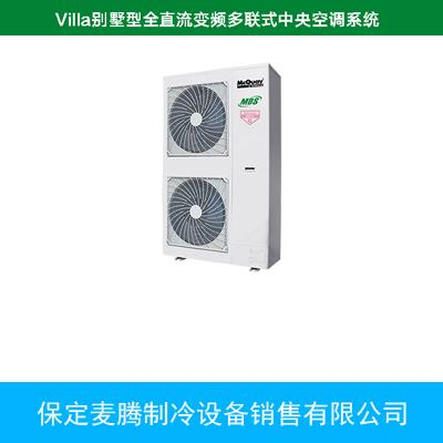 Villa別墅型全直流變頻多聯式中央空調系統