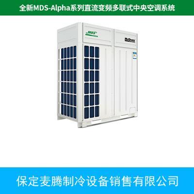 全新MDS-Alpha直流變頻多聯式中央空調系統