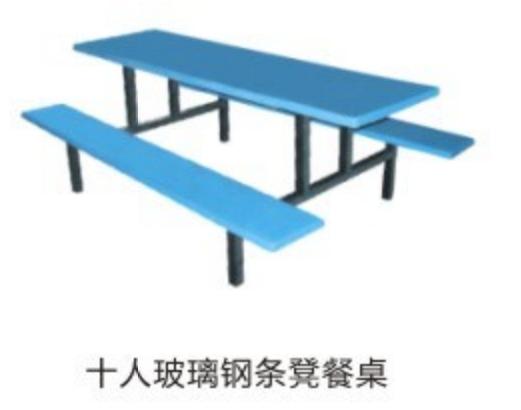 玻璃鋼圓凳餐桌