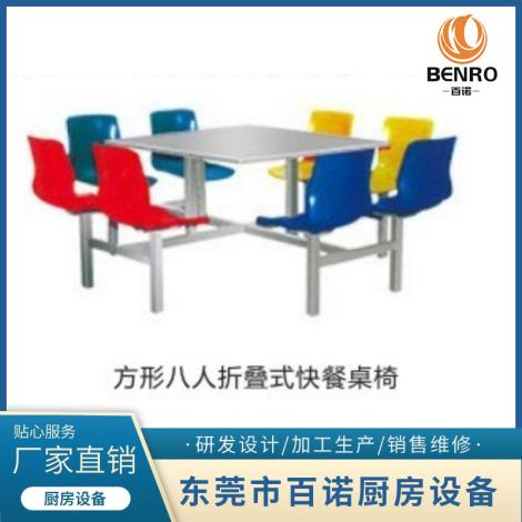 折疊式餐桌椅