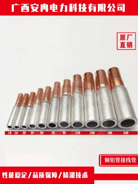 銅鋁管接線管