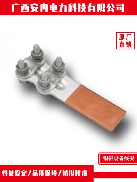 銅鋁設備線夾